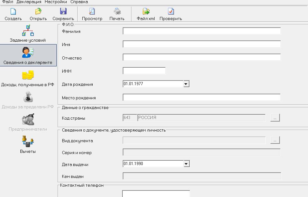 3 НДФЛ Персональные данные