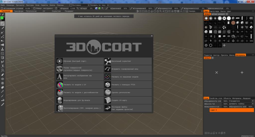3DCoat Меню