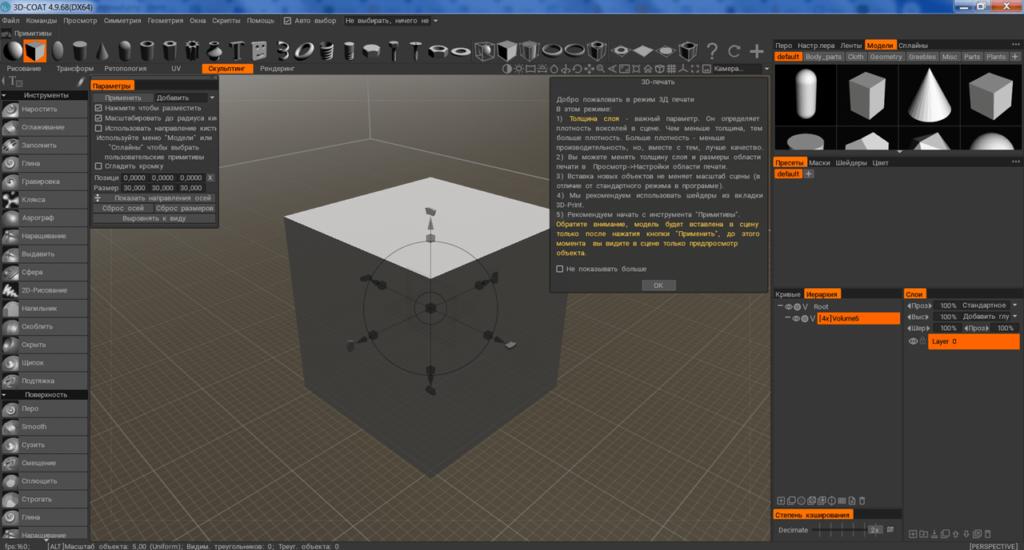 3DCoat Модель