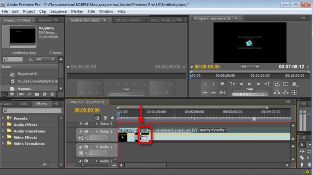 Adobe Premiere Начало работы