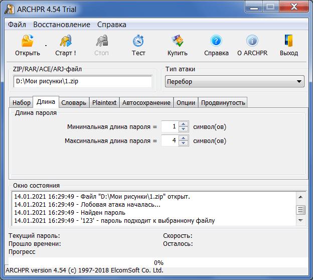 Advanced Archive Password Recovery Длина