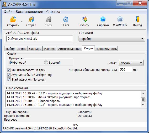 Advanced Archive Password Recovery Опции