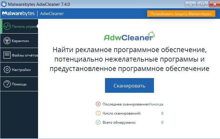 AdwCleaner Основное окно