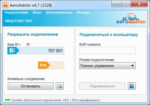 AeroAdmin Подключение