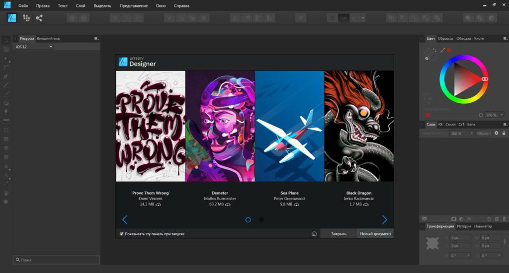 Affinity Designer Проекты