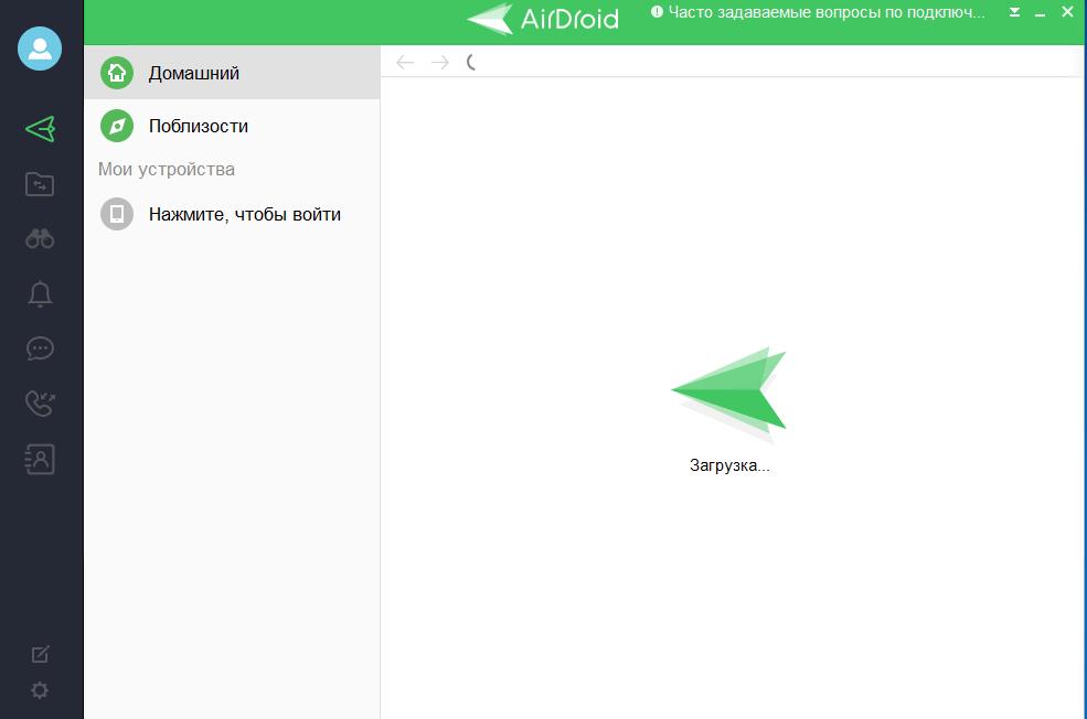 AirDroid Передача файлов