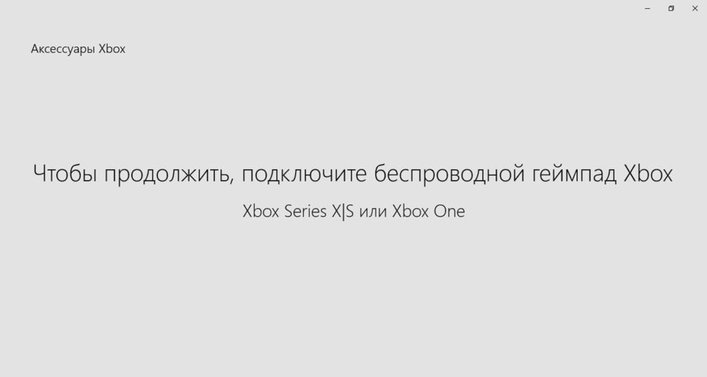 Аксессуары Xbox Подключение