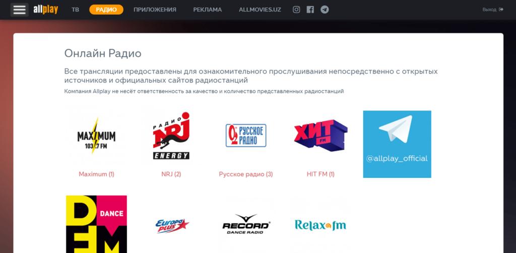 Allplay Радио
