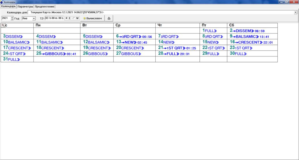 Almagest Календарь