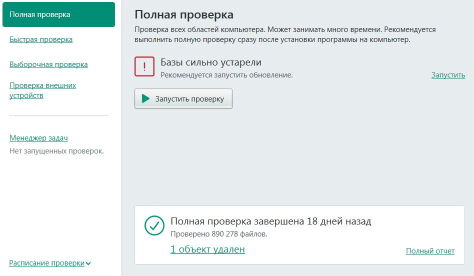 Антивирус Касперского главное меню