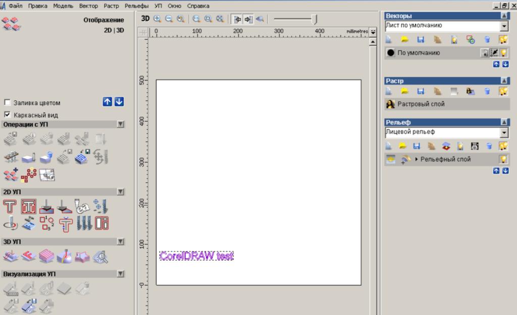 ArtCAM Главное меню
