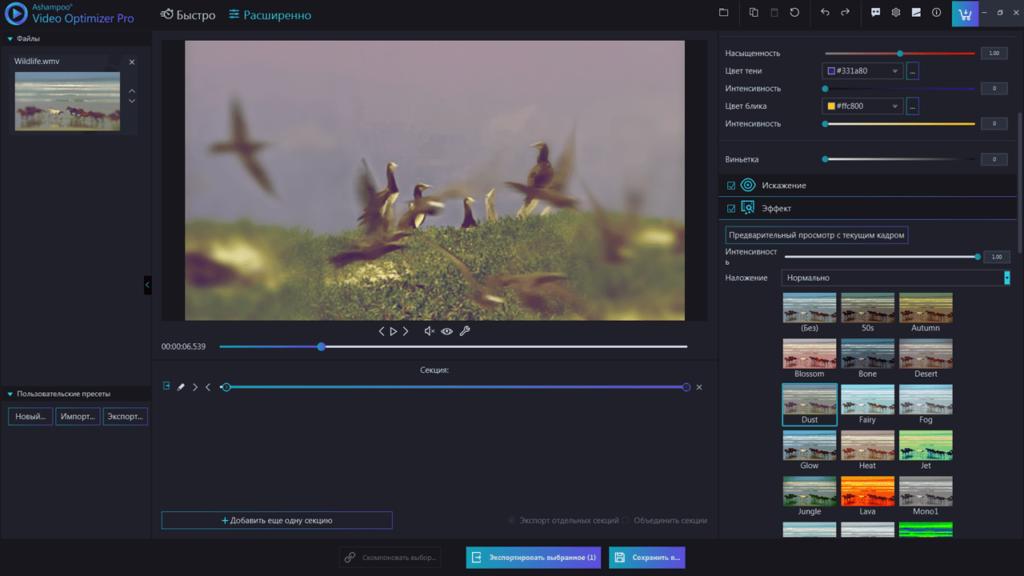 Ashampoo Video Optimizer Pro Эффекты