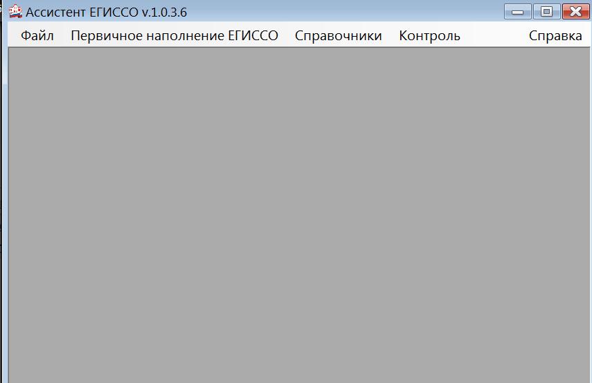 Ассистент ЕГИССО Главное меню