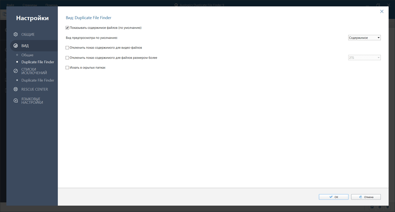 Auslogics Duplicate File Finder Настройки