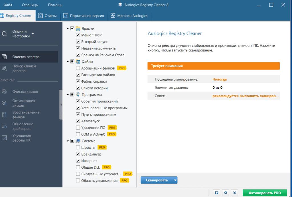 Auslogics Registry Cleaner Начало работы