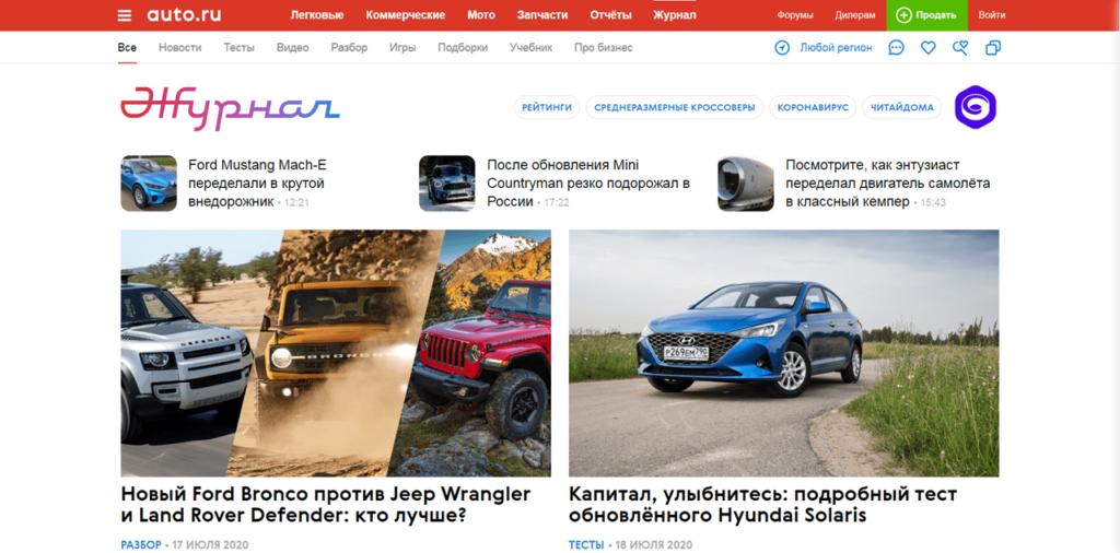 auto ru Журнал
