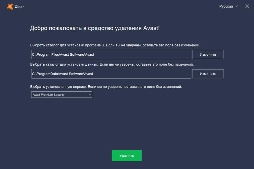 Avast Clear Начало
