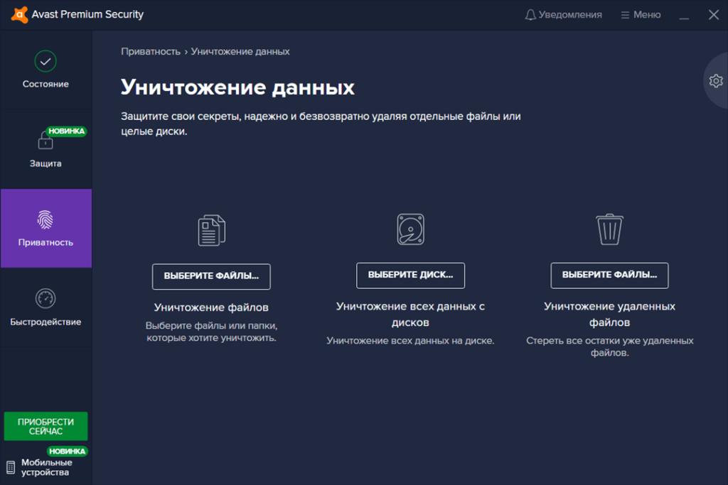 Avast Premier Приватность