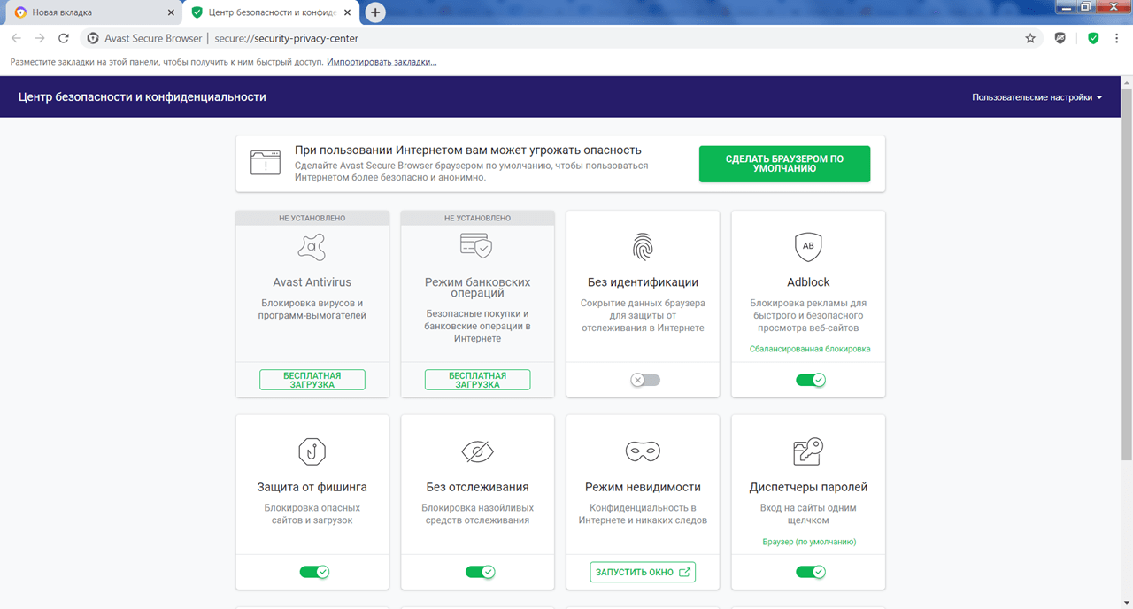 Avast Secure Browser Безопасность