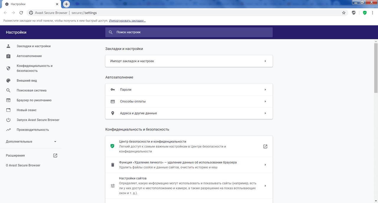 Avast Secure Browser Настройки