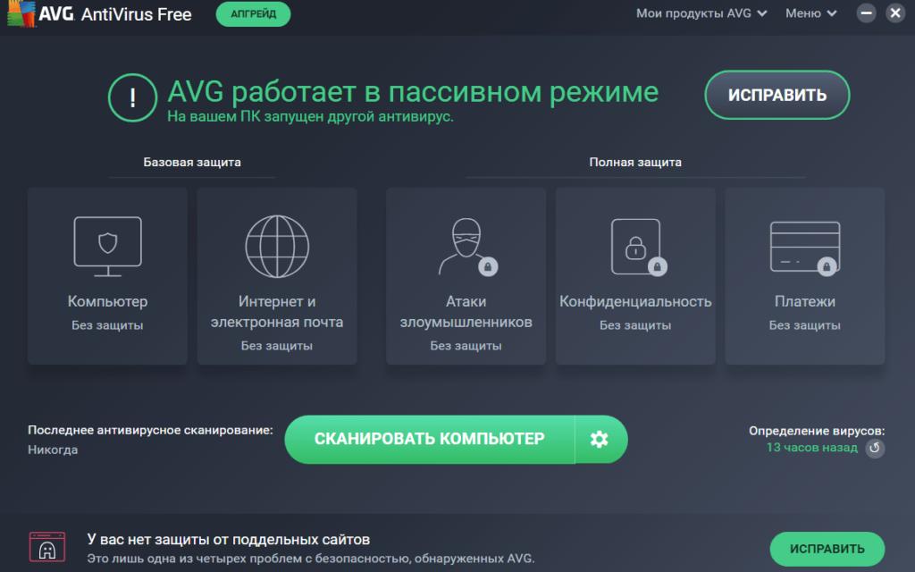 AVG Free Меню сканирования