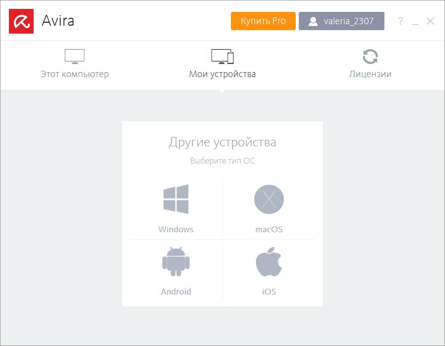 Avira VPN Устройства