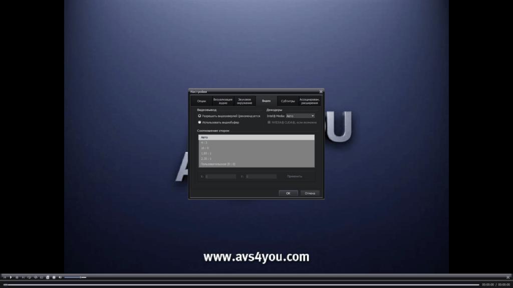 AVS Media Player Настройки