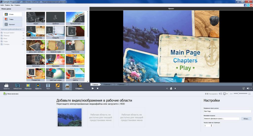 AVS Video Editor Обложка