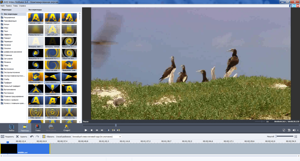 AVS Video ReMaker Переходы