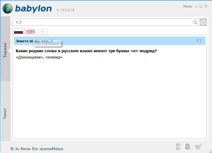 Babylon Начало работы
