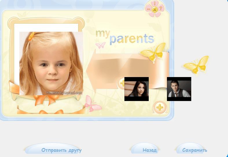 BabyMaker Полученный результат