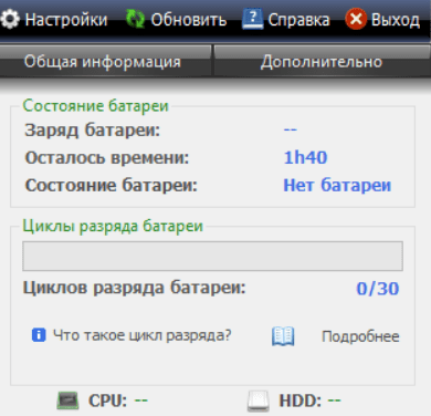 BatteryCare Главное меню