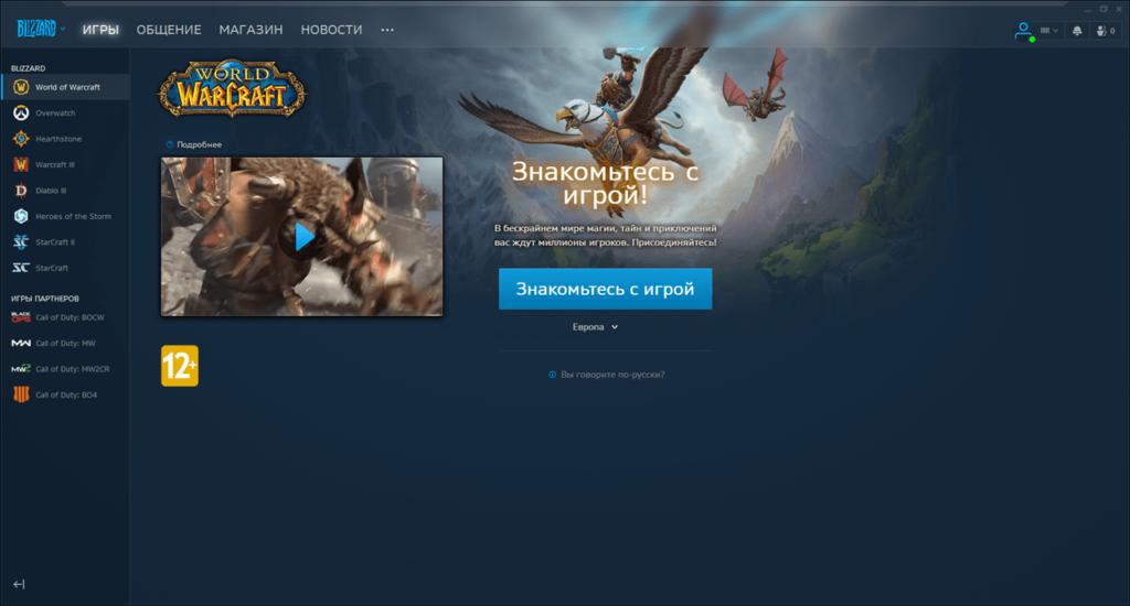 Battle net Игры