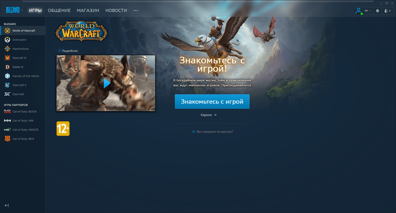 Battle net Игры