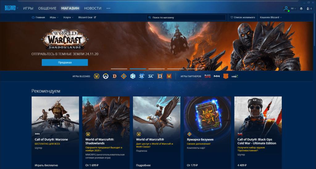 Battle net Магазин