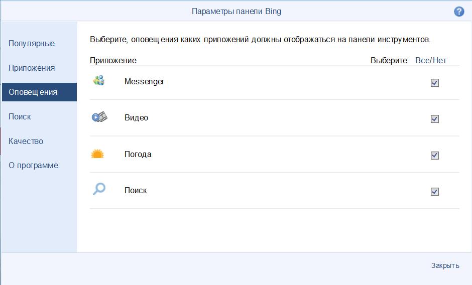Bing Bar Оповещения