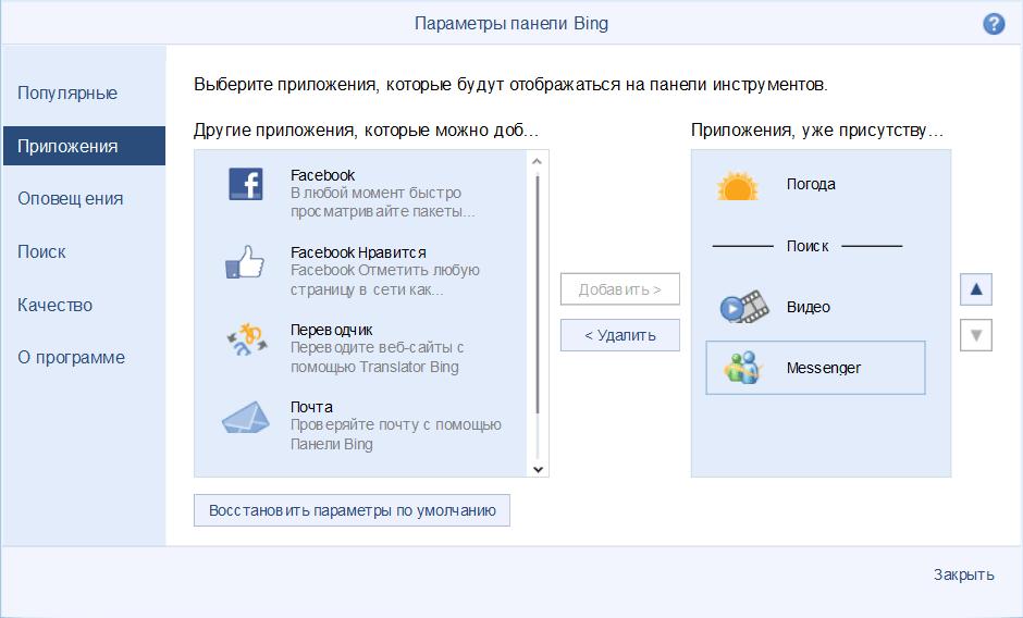 Bing Bar Приложения