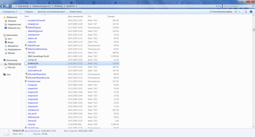 binkw32 dll Файл