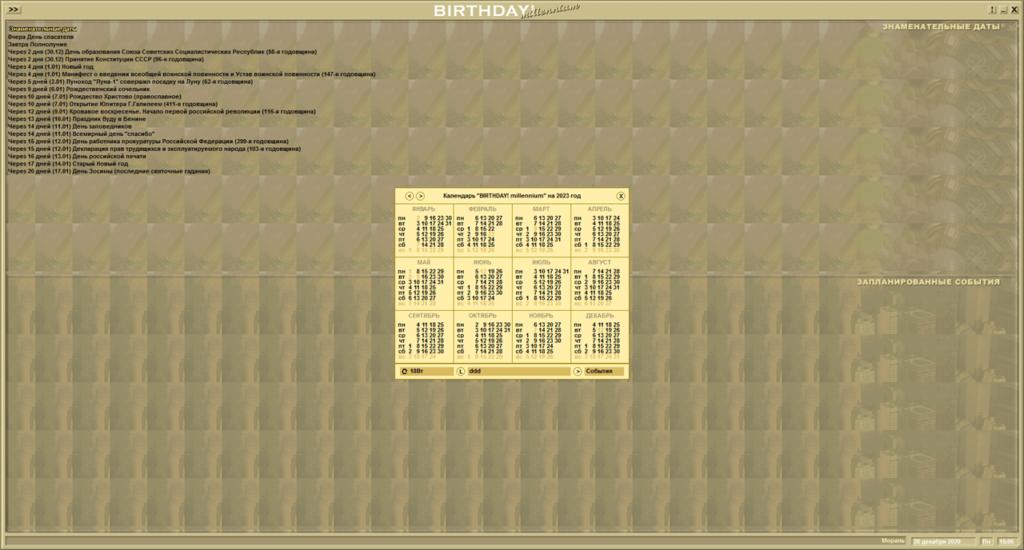 BIRTHDAY millennium Календарь