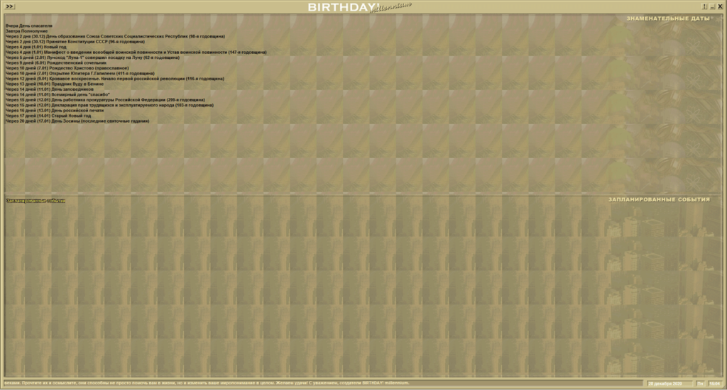 BIRTHDAY millennium Праздники