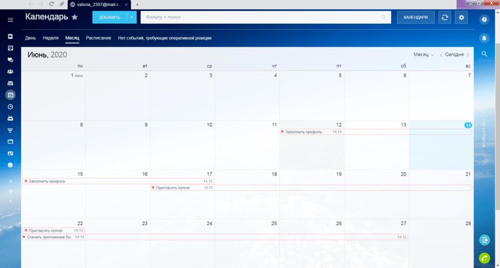 Битрикс24 Календарь