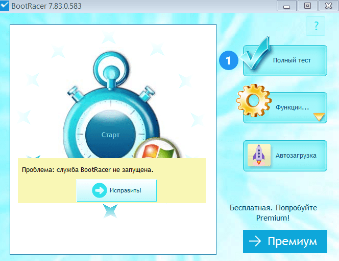 BootRacer Начало работы