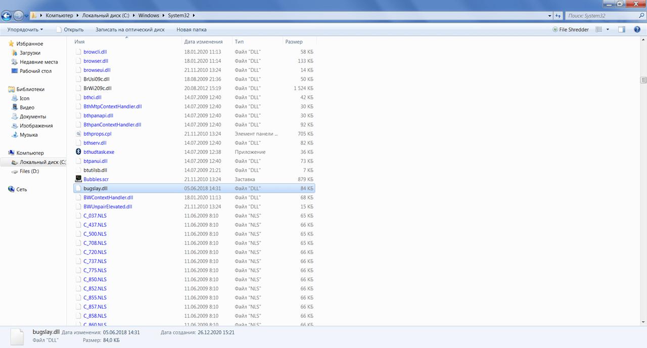 bugslay dll Файл