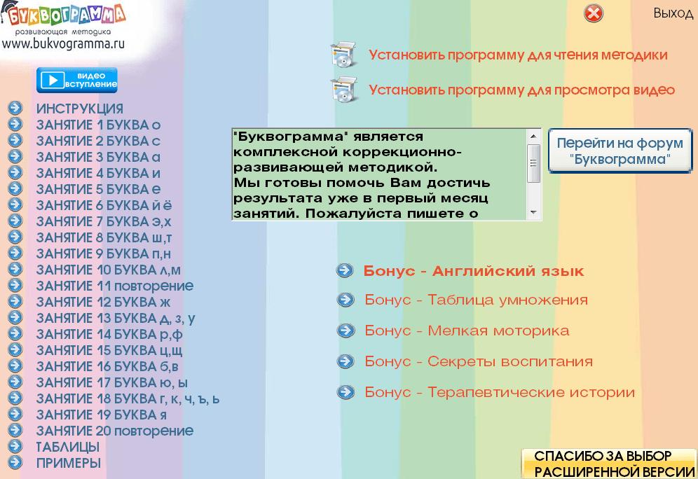 Буквограмма Главное меню