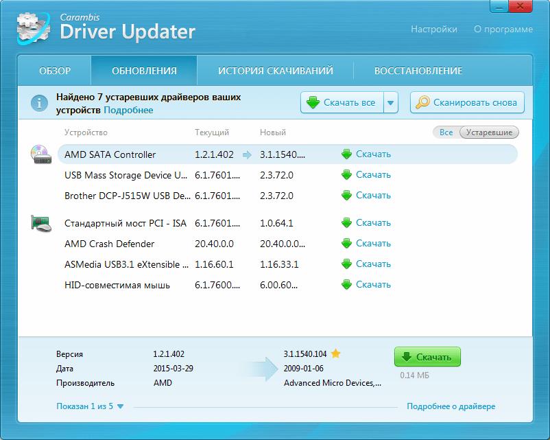 Carambis Driver Updater Обновления