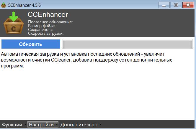 CCEnhancer Окно обновления плагина