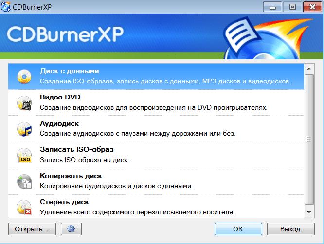 CDBurnerXP Начало работы
