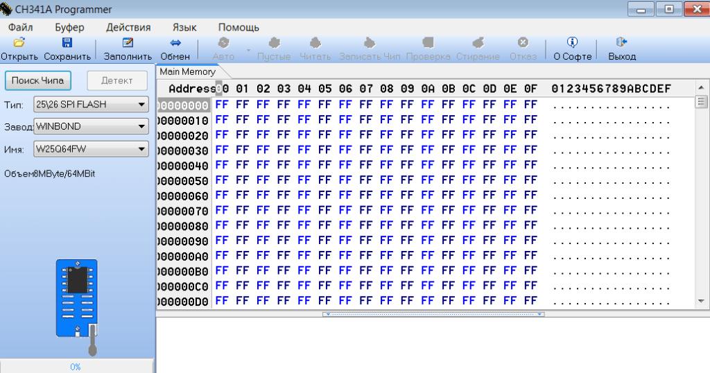 CH341A Programmer Главное меню
