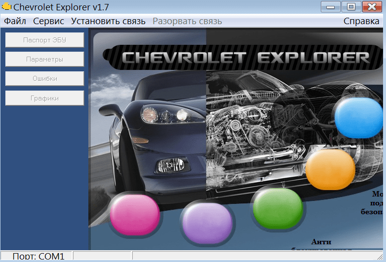 Chevrolet Explorer Начало работы