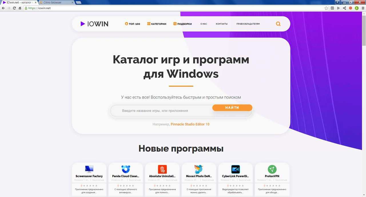 Citrio Сайт